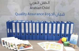 برنامج إدارة الحضانات ورياض الأطفال